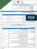Descriptif_Epreuve_Concours de Recrutement_Primaire_Bilingue_Session2020