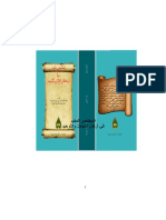 أركان الإيمان والتوحيد للشيخ فريد الباجي.pdf
