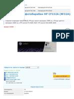 Оригинальный фотобарабан HP CF232A (№32A) Черный (Black) — купить в городе САРОВ.pdf