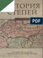 Akimbekov_S_M_Istoria_stepey_Fenomen_gosudarstva_Chingiskhana_v_istorii_Evrazii_2016