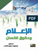 الإعلام وحقوق الإنسان -  الدكتور مسعود حسين الشائب.pdf