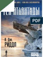 Riddl_A._Tayinaproishoj1._Gen_Atlantidyi.a4.pdf