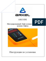 Arcode_instruktsiya_po_ustaeovke