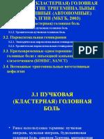 гемикрании