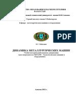 beisenov_umk_dinamika_metallur_mashin_2011
