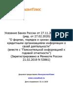 Указание Банка России от 27.11.2018 N 4983-У (ред. от 27.02.