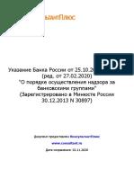 Указание Банка России от 25.10.2013 N 3089-У (ред. от 27.02.