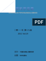 [《心理科学进展》2011年.第19卷.第一期].Advances.In.Psychological.Science.2011.Volume.19.No.1.文字版