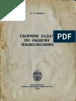 Сборник задач по языкознанию. Л.Р. Зиндер. 2-издание, исправленное.