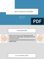 Нейростоматология (презентация)