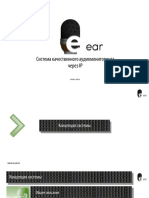 E-ear_v9L (12_09_2016)