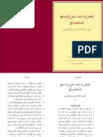 Évangile selon Jean en Tamazight
