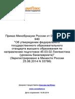 ФГОС ВО 45.03.02 Лингвистика