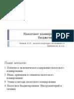 Налоговое планирование и бюджетирование