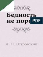 Biednost' nie porok - Ostrovskii Alieksandr.epub