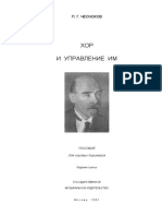 Chesnokov Khor i Upravlenie Im