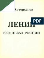 avtorkhanov_lenin_v_sudbakh_rossii_1990_text.pdf