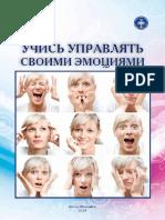 Upravlyat_emociyami