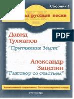 Тухманов, Зацепин