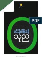 Min Khite Soe San - zero