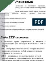 Презентация ERP-система