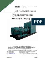 Bw1500-12 Instruction Book (2)(Ru)