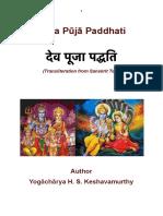Deva Pūjā Paddhati by. Yogāchārya Shri H. S. Keshavamurthy