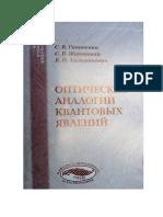 Оптические Аналогии Кв Явлений