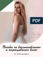 Posobie.pdf