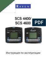 016-0171-273-RU-A - SCS 4400-4600 - Russian