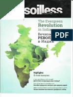 Журнал Вечно зеленая революция в Индии