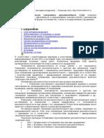 Внедрение систем электронного документооборота.doc
