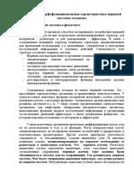 Лекция 2.docx