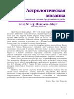 AM-01-2013.pdf