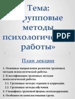 Gruppovy-e-metody-psihologicheskoj-raboty-.pptx