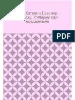 Pevzner_L._Strahi_Kotoryie_Vam_Navya.a6.pdf