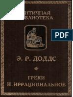 Dodds_E_R_-_Greki_i_irratsionalnoe_-2000.pdf