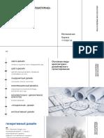 новые виды архитектурно-дизайнерского проектирования (1)