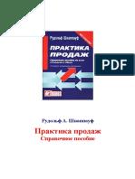 Практика продаж Шнаппауф.pdf