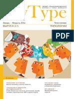 Magazine_MyType_2nomer_end_-1