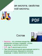 sernaya-kislota-svoystva-sernoy-kisl