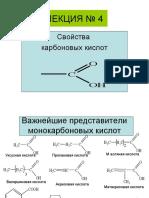ЛЕКЦИЯ № 4. Карбоновые кислоты ppt