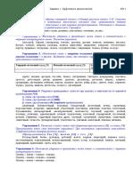 Zadanie_1_Orfoepiya_i_akcentologiya
