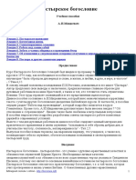 A.I.Mickevich_-_Pastorskoe_bogoslovie