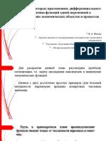 Приложения дифференциального исчисления функций.pptx