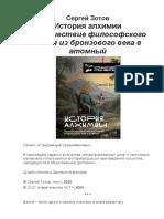 Зотов_История алхимии_2020