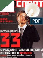 Proспорт №14 2005