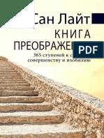 Книга преображения.epub