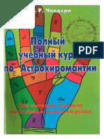 astrohiromantiya_3.pdf