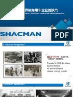 SHACMAN introduce-推介会-hexl